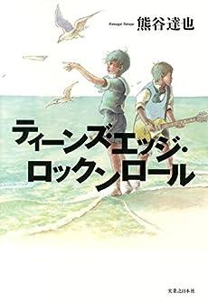 ティーンズ・エッジ・ロックンロール