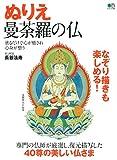 ぬりえ 曼荼羅の仏 (エイムック 3482)