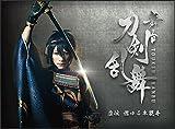 舞台『刀剣乱舞』虚伝 燃ゆる本能寺(初回生産限定版) [DVD]
