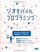 ジオモバイルプログラミング—iPhone&Androidで位置情報アプリを作ろう—