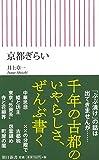 京都ぎらい (朝日新書) ランキングお取り寄せ