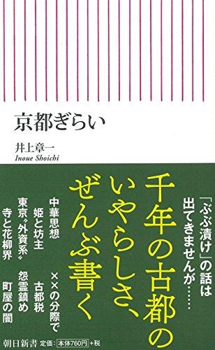『京都ぎらい』を読んでいるのは、どんな人なのか?