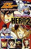 メジャー「キャラクターズハンドブック」heroes 2―サンデー公式ガイド〈オールカラーエディション〉 (少年サンデーコミックススペシャル)
