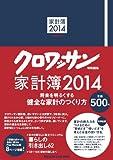 クロワッサン特別編集 家計簿2014 (マガジンハウスムック)