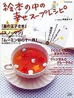 絵本の中の幸せスープレシピ (タツミムック)