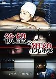 欲望の視線 [DVD]