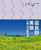 ことりっぷ富良野・美瑛 札幌・旭山動物園 (ことりっぷ国内版)