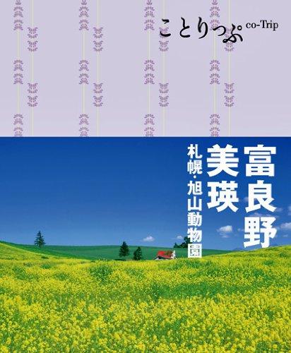 ことりっぷ 富良野・美瑛 札幌・旭山動物園 (国内|観光・旅行ガイドブック/ガイド)