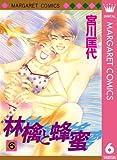 林檎と蜂蜜 6 (マーガレットコミックスDIGITAL)