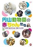 札幌市円山動物園 開園60周年記念オフィシャルDVD円山動物園の赤ちゃんたち  SAPPORO MARUYAMA ZOO BABIES