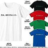 明日、風邪で休みます。 漢字ひらがなTシャツ メッセージTシャツ 大人用