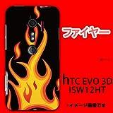 htcEVO 3D ISW12HT対応 携帯ケース【010ファイヤー】