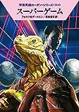 スーパーゲーム (ハヤカワ文庫 SF ロ 1-514 宇宙英雄ローダン・シリーズ 514)