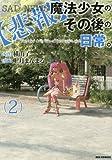 【悲報】魔法少女のその後の日常。 (2) (REXコミックス)