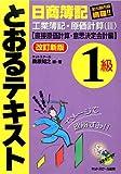日商簿記1級とおるテキスト工業簿記・原価計算 3 改訂新版…