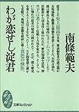 わが恋せし淀君 文庫コレクション (大衆文学館)