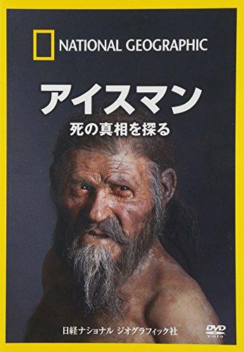 ナショナル ジオグラフィック アイスマン 死の真相を探る [DVD]