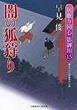 闇の狐狩り 居眠り同心 影御用15 (二見時代小説文庫)