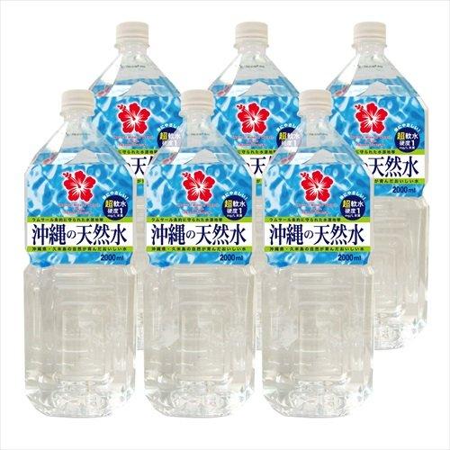 【配送無料】久米島(沖縄・阿嘉高原)の天然水 2L/6本 浸透性・吸収性が優れ、内臓に負担がかかりません