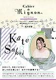 Cahier de Mignon―ビューティ・ファッション・一日旅行・カフェ・ホテル…酒井景都のおしゃれノート (マーブルブックス)