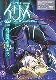 装甲騎女イリス~Vol.03 戦士から悦虐娼婦へ~ [DVD]