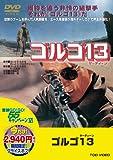 <東映55キャンペーン第12弾>ゴルゴ13【DVD】