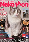 Neko-Mon (ネコモン) 2014年 06月号 [雑誌]