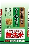 【精米】新潟県産 無洗米 こしひかり 5kg 28年産