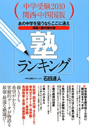 中学受験2010関西・中四国版 塾ランキング―あの中学を狙うならここに通え 渾身!親の強化書