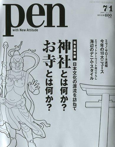 Pen (ペン) 2009年 7/1号 [雑誌]