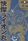 快傑ライオン丸(2) (カドカワデジタルコミックス)