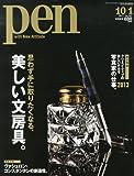 Pen (ペン) 2013年 10/1号 [美しい文房具]