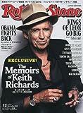 Rolling Stone (ローリング・ストーン) 日本版 2010年 12月号 [雑誌] [雑誌] / インターナショナル・ラグジュアリー・メディア (刊)