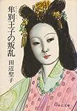 隼別王子の叛乱 (1978年) (中公文庫)