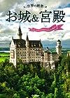 世界の絶景 お城&宮殿