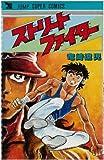 ストリートファイター / 竜崎遼児 のシリーズ情報を見る