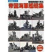 超精密模型で見る帝国海軍艦艇集 (歴史群像シリーズ)