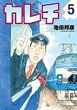 """カレチ(5)<完> (モーニングKC)"""" /></a><a href="""