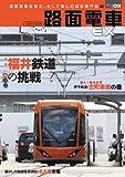 路面電車Ex02
