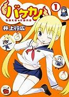 バケカノ 1 (チャンピオンREDコミックス)