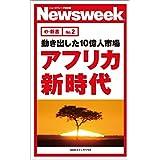 Amazon.co.jp: 動き出した10億人市場 アフリカ新時代(ニューズウィーク日本版e-新書No.2) 電子書籍: ニューズウィーク日本版編集部: Kindleストア