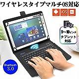 F.G.S NEC LAVIE Tab E TE510 キーボードケース PC-BAL PC-TE510BAL キーボード ケース bluetooth マルチOS対応 Bluetoothワイヤレスキーボード キーボードとカバーが分離可能 日本語取扱説明書付き