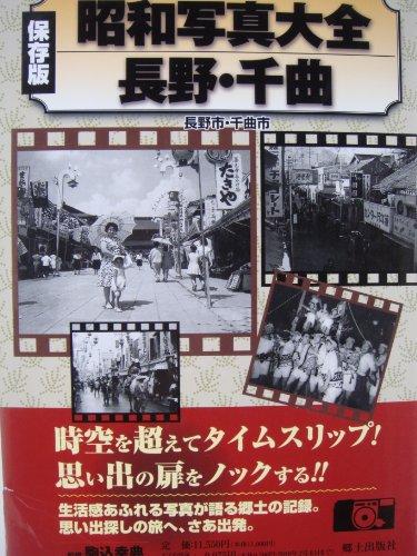 昭和写真大全長野・千曲―長野市・千曲市 保存版