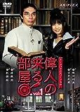 偉人の来る部屋 vol.1 [DVD]