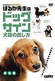 はるか先生のドッグサイン犬語の話し方 表情編[DVD]