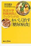 筑波大学附属病院とクックパッドのおいしく治す「糖尿病食」 (講談社プラスアルファ新書)