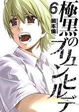 アニメ化決定の岡本倫の人気漫画「極黒のブリュンヒルデ」第6巻