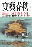 文藝春秋 2012年 01月号 [雑誌]