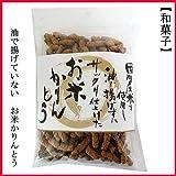 【和菓子】 油で揚げていない お米かりんとう 《150g》