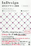 InDesign 逆引きデザイン事典[CS3/CS2/CS対応]